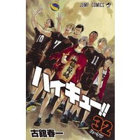 Manga Haikyu!! vol.32 (ハイキュー!!(32))