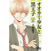 Manga Complete Set Wolf Girl & Black Prince (Ookami Shoujo to Kuro Ouji) (16) (オオカミ少女と黒王子 全16巻セット)  / Hatta Ayuko