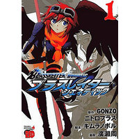 Manga Complete Set BLASSREITER (3) (BLASSREITER-genetic- 全3巻セット)  / Hirose Shuu
