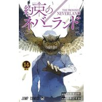 Manga Set The Promised Neverland (Yakusoku no Neverland) (14) (未完)約束のネバーランド 1~14巻セット)  / Demizu Posuka