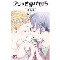 Manga Complete Set An no Sekai Chizu - It's a Small World (5) (アンの世界地図~It's a small world~ 全5巻セット)  / Gin Toriko
