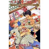 Manga Set Honey and Clover (Hachimitsu to Clover) (10) (ハチミツとクローバー 全10巻+vol.0 Official fan book / 羽海野チカ)
