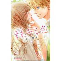 Manga Complete Set Your Color on Lip (Kuchibiru ni Kimi no Iro) (2) (唇にキミの色 全2巻セット)  / Iwashita Keiko