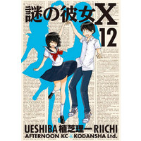 Manga Complete Set Mysterious Girlfriend X (Nazo no Kanojo X) (12) (謎の彼女X 全12巻セット)  / Ueshiba Riichi