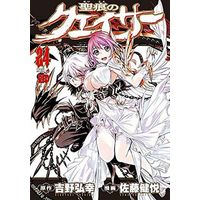 Manga Complete Set The Qwaser of Stigmata (Seikon no Qwaser) (24) (聖痕のクェイサー 全24巻セット)  / Satou Kenetsu