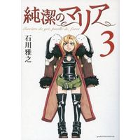 Manga Complete Set Maria the Virgin Witch (Junketsu no Maria) (3) (純潔のマリア 全3巻セット)  / Ishikawa Masayuki