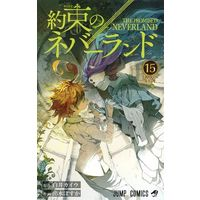 Manga The Promised Neverland (Yakusoku no Neverland) vol.15 (約束のネバーランド(15))
