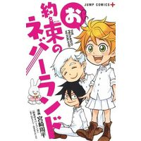 Manga The Promised Neverland (Yakusoku no Neverland) (お約束のネバーランド)  / 宮崎周平