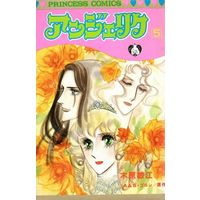 Manga Complete Set Angelique (Kihara Toshie) (5) (アンジェリク 全5巻セット)  / Kihara Toshie