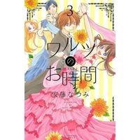 Manga Complete Set Let's Dance a Waltz (Waltz no Ojikan) (3) (ワルツのお時間 全3巻セット)  / Andou Natsumi