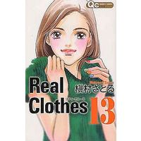 Manga Complete Set Real Clothes (13) (Real Clothes 全13巻セット)  / Makimura Satoru