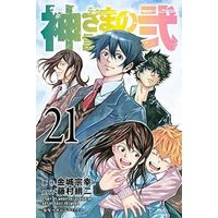 Manga Complete Set As the Gods Will: The Second Series (Kamisama no Iutoori 2) & Kamisama no Iutoori (21) (神さまの言うとおり 弐 全21巻セット)  / Fujimura Akeji