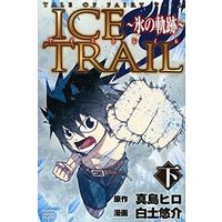 Manga Complete Set Fairy Tail (2) (TALE OF FAIRY TAIL ICE TRAIL ~氷の軌跡~ 全2巻セット)  / Shirato Yuusuke