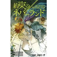 Manga The Promised Neverland (Yakusoku no Neverland) vol.15 (約束のネバーランド 15 (ジャンプコミックス))  / Demizu Posuka