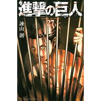 Manga Attack on Titan (Shingeki no Kyojin) vol.27 (進撃の巨人(27) (講談社コミックス))  / Isayama Hajime