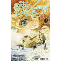 Manga The Promised Neverland (Yakusoku no Neverland) vol.12 (約束のネバーランド 12 (ジャンプコミックス))  / Demizu Posuka