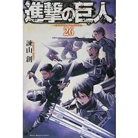 Manga Attack on Titan (Shingeki no Kyojin) vol.26 (進撃の巨人(26) (講談社コミックス))  / Isayama Hajime