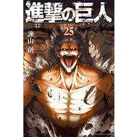 Manga Attack on Titan (Shingeki no Kyojin) vol.25 (進撃の巨人(25) (講談社コミックス))  / Isayama Hajime