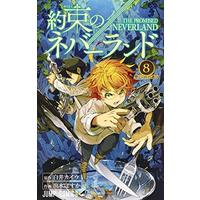 Manga The Promised Neverland (Yakusoku no Neverland) vol.8 (約束のネバーランド 8 (ジャンプコミックス))  / Demizu Posuka