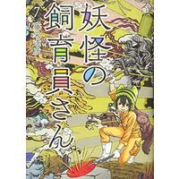 Manga Youkai no Shiikuin-san vol.7 (妖怪の飼育員さん 7 (BUNCH COMICS))  / Touei Michihiko & 藤栄 道彦