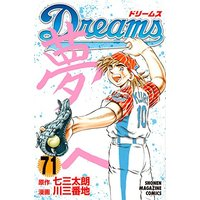 Manga Complete Set Dreams (71) (Dreams(71)<完> (講談社コミックス))  / Kawa Sanbanchi