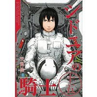 Manga Complete Set Knights of Sidonia (Sidonia no Kishi) (15) (シドニアの騎士 全15巻セット)  / Nihei Tsutomu