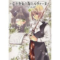 Manga Complete Set Pavane for a Dead Girl (Naki Shoujo no Tame no Pavane) (7) (亡き少女の為のパヴァーヌ 全7巻セット)  / Koge Donbo