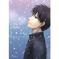 Manga Complete Set 5 Centimeters Per Second (Byousoku 5 Centimeter) (2) (秒速5センチメートル 全2巻セット)  / Seike Yukiko