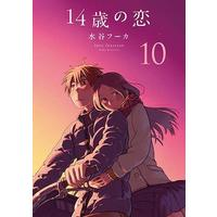 Manga Set Love at Fourteen (14-sai no Koi) (10) (★未完)14歳の恋 1~10巻セット)  / Mizutani Fuka