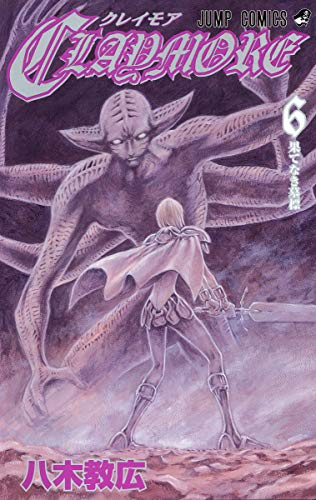 Manga CLAYMORE vol.6 (CLAYMORE 6 (ジャンプコミックス))  / Yagi Norihiro