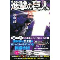 Special Edition Manga Attack on Titan (Shingeki no Kyojin) vol.30 (進撃の巨人(30)特装版 (プレミアムKC))  / Isayama Hajime