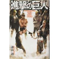 Special Edition Manga Attack on Titan (Shingeki no Kyojin) vol.29 (進撃の巨人(29)特装版 (プレミアムKC))  / Isayama Hajime