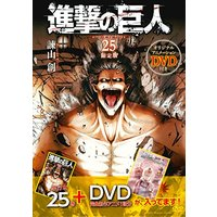 Special Edition Manga with Bonus Attack on Titan (Shingeki no Kyojin) vol.25 (DVD付き 進撃の巨人(25)限定版 (講談社キャラクターズライツ))  / Isayama Hajime