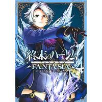 Manga Set World's End Harem (Shuumatsu no Harem) & World's End Harem: Fantasia (Shuumatsu no Harem: Fantasia) (4) (終末のハーレム ファンタジア 4 (ヤングジャンプコミックス))  / SAVAN