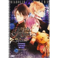 Manga DIABOLIK LOVERS (DIABOLIK LOVERS MORE, BLOOD 逆巻編 Sequel カナト・シュウ・レイジ (B's-LOG COMICS))  / Carawey & Shinoda Masaki & Yanagiya Maro
