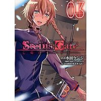 Manga Complete Set Steins;Gate: Boukan no Rebellion (3) (STEINS;GATE 亡環のリベリオン 全3巻セット)  / Mizuta Kenji