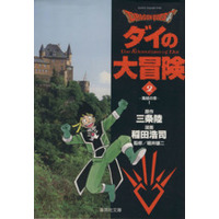 Manga Dragon Quest: Dai no Daibouken vol.2 (DRAGON QUEST ダイの大冒険(文庫版)(2))  / Inada Koji