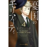 Manga Moriarty the Patriot (Yuukoku no Moriarty) vol.4 (憂国のモリアーティ(4))  / Takeuchi Ryousuke & コナン・ドイル & Miyoshi Hikaru