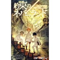 Manga The Promised Neverland (Yakusoku no Neverland) vol.13 (約束のネバーランド(13))  / Demizu Posuka & Shirai Kaiu