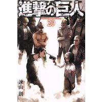 Manga Attack on Titan (Shingeki no Kyojin) vol.29 (進撃の巨人(29))  / Isayama Hajime