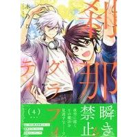 Manga Set Graffiti in the Moment (Setsuna Graffiti) (4) (刹那グラフィティ(4))  / Kino Hinoki