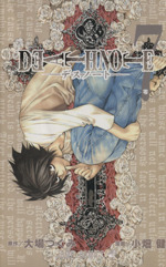 Manga Death Note vol.7 (DEATH NOTE(7))  / Obata Takeshi