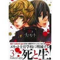 Manga Set Blood and Chocolate (Chi to Chocolate) (3) (血とチョコレート(3))  / naked ape