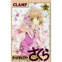 Special Edition Manga Cardcaptor Sakura: Clear Card (Cardcaptor Sakura: Clear Card-hen) vol.7 (カードキャプターさくら クリアカード編(特装版)(7))  / CLAMP