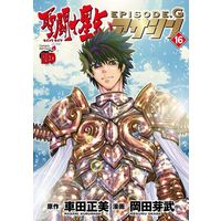 Manga Set Saint Seiya: Episode.G & Knights of the Zodiac (Saint Seiya) (16) (★未完)聖闘士星矢EPISODE.G アサシン 1~16巻セット)  / Okada Megumu