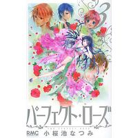 Manga Complete Set Perfect Rose (3) (パーフェクト・ローズ 全3巻セット)  / Oouchi Natsumi