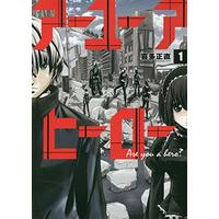 Manga Are You a Hero? vol.1 (アーユーアヒーロー 1 (BUNCH COMICS))  / 喜多 正直