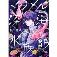 Manga Deep Sea Aquarium MagMell (MagMell Shinkai Suizokukan) vol.5 (マグメル深海水族館 5巻 (BUNCH COMICS))  / Sugishita Kiyomi