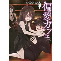Manga Henai Cafe vol.6 (偏愛カフェ 6 (BUNCH COMICS))  / Arisaki Meika