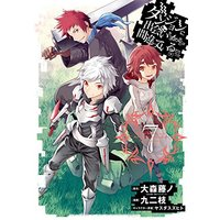 Manga Is It Wrong to Try to Pick Up Girls in a Dungeon? (Dungeon ni Deai wo Motomeru no wa Machigatteiru Darou ka) vol.7 (ダンジョンに出会いを求めるのは間違っているだろうか (7) (ヤングガンガンコミックス))  / Kunieda & Oomori Fujino